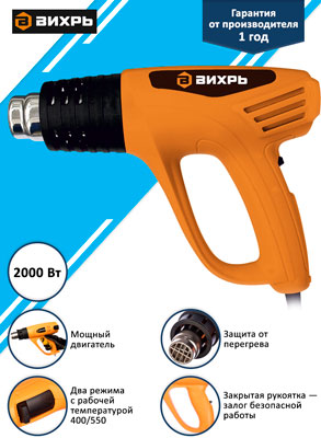 Фен технический Вихрь ТП-2000 фен технический калибр тп 2100