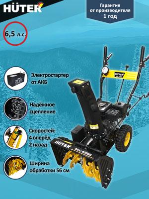 Снегоуборщик Huter SGC 4000 B