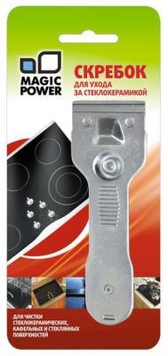 Скребок для ухода за стеклокерамикой Magic Power MP-603 чистящее средство для фотоаппарата lenspen minipro ii mp 2