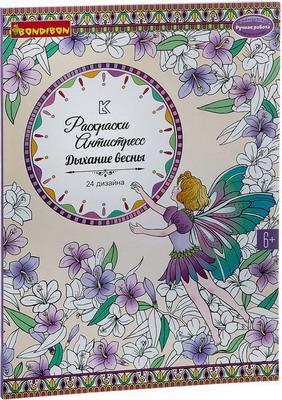 Книга раскрасок антистресс Bondibon Дыхание весны ВВ1981 раскраски bondibon книга раскрасок антистресс bondibon дыхание весны 24 дизайна