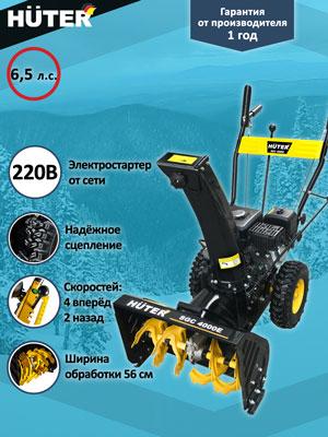Снегоуборщик Huter SGC 4000 E