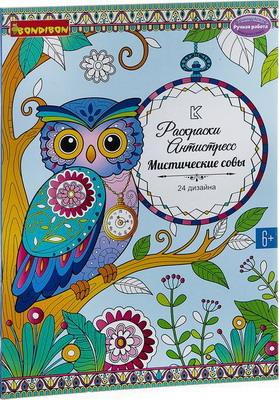 Книга раскрасок антистресс Bondibon Мистические совы ВВ1979 bondibon раскраска антистресс мистические совы
