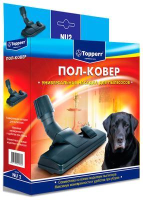 Насадка Topperr 1205 NU2 насадка topperr nu 1