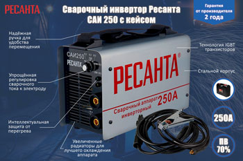 Сварочный аппарат Ресанта САИ 250 в кейсе аппарат сварочный ресанта саи 160к 65 35