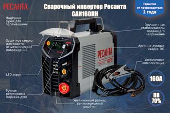 Сварочный аппарат Ресанта САИ160ПН сварочный аппарат champion iw 160 7 1atl