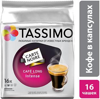 Кофе в капсулах Tassimo Карт Нуар Кафе Лонг Интенс 128г кофе в капсулах tassimo кафе крема 112г
