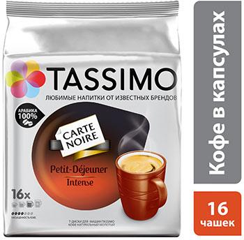 Кофе в капсулах Tassimo Карт Нуар Петит Дежене Интенс 136г кофе в капсулах tassimo кафе крема 112г