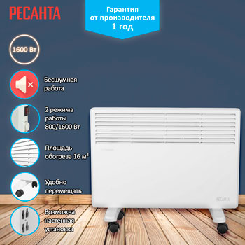 Конвектор Ресанта ОК-1600 электрод ресанта мр 3 ф4 0 пачка 1 кг 71 6 24