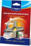Нож для шнека Topperr 1604 (ZELMER, BOSCH, PHILIPS)