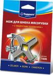 Нож для шнека Topperr