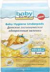 Пеленки Babyline