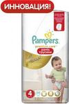 Подгузник Pampers Premium Care Pants Maxi (9-14 кг) ЭкономичУпаковка 44 шт