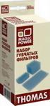 Набор фильтров Magic Power