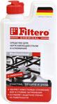 Средство для чистки для нержавеющей стали Filtero от Холодильник