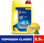 Порошок FINISH Calgonit для посудомоечных машин лимон 2,5 кг