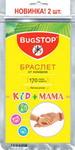 Средство от комаров и/или клещей детское BugSTOP