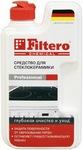 Средство для ухода за стеклокерамикой Filtero Арт.202