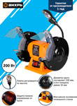 Точило электрическое Вихрь ТС-200