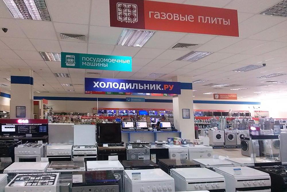7f83f197fa59f Холодильник.Ру | Склад-магазин Холодильник.Ру в г. Липецк