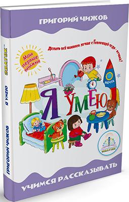Книга для говорящей ручки Знаток ''Я умею''из серии ''Мои первые книжки'' ZP-40082 фото