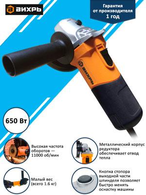 Угловая шлифовальная машина (болгарка) Вихрь УШМ-115/650