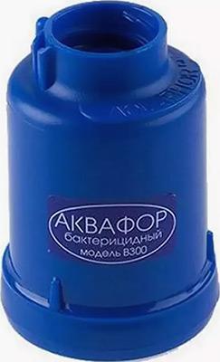 Сменный модуль для систем фильтрации воды Аквафор В300 усиленный бактерицидной добавкой
