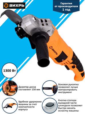 Угловая шлифовальная машина (болгарка) Вихрь УШМ-150/1300