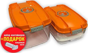 Набор контейнеров для вакуумирования Status VAC-REC-Bigger Orange