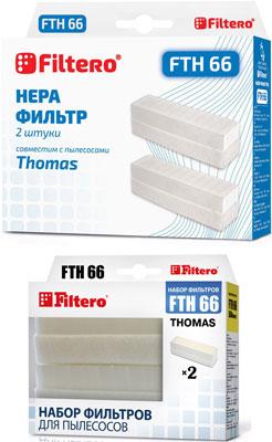 Набор фильтров HEPA для пылесосов THOMAS Filtero FTH 66