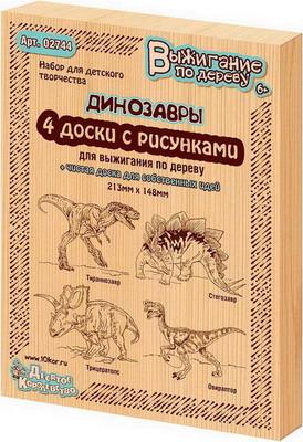 Доска для выжигания Десятое Королевство Динозавры (Тираннозавр Трицератопс Стегозавр Овираптор) 02744ДК