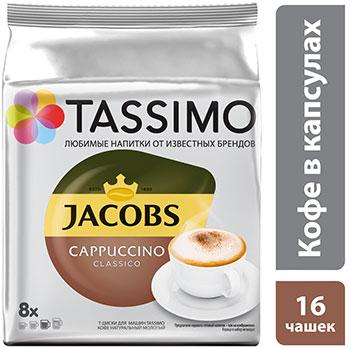 Кофе в капсулах Tassimo Капучино 260г кофе капсульный tassimo латте макиато бейлиз