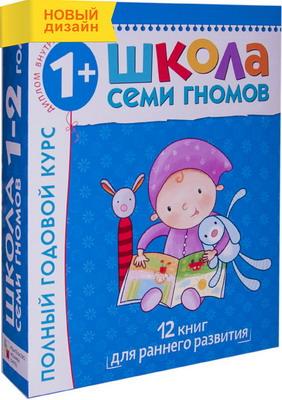 Развивающие книги Мозаика-синтез Школа Семи Гномов 1-2 года (12 книг с картонной вкладкой) раннее развитие школа 7 гномов второй год обучения веселый грустный 1 2 года