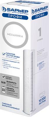 Сменный модуль для систем фильтрации воды БАРЬЕР ПРОФИ Механика Р111Р00 цена