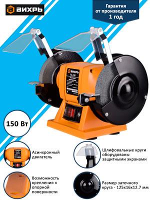 Точило электрическое Вихрь ТС-150