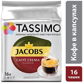 Кофе в капсулах Tassimo Кафе Крема 112г кофе капсульный tassimo латте макиато бейлиз