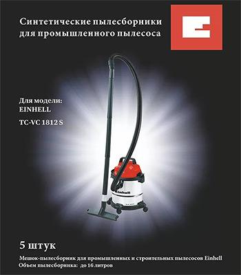 Пылесборник Einhell 2340012