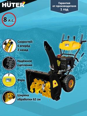Снегоуборочная машина Huter SGC 6000 70/7/7