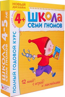 Развивающие книги Мозаика-синтез Школа Семи Гномов 4-5 лет (12 книг с картонной вкладкой) мозаика синтез сценарии занятий лепка из соленого теста с детьми 4 5 лет мозаика синтез