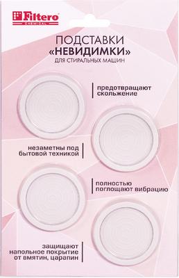 цены на Подставки Filtero Арт.904  в интернет-магазинах