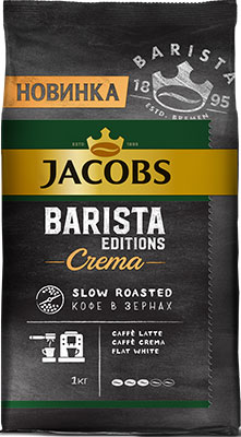 Кофе зерновой Jacobs