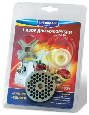 Набор для мясорубки Topperr 1609 (PHILIPS ZELMER/1604+1607+1611) zelmer zelmer zvc752st