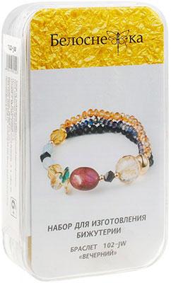 Наборы для изготовления бижутерии Белоснежка, 102-JW Браслет ''Вечерний'', Китай  - купить со скидкой