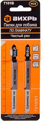 Пилки Вихрь Т101В по ламинату чистый рез 100х75мм (2 шт) пилки вихрь т111 c по дереву грубый рез 100х75мм 2 шт