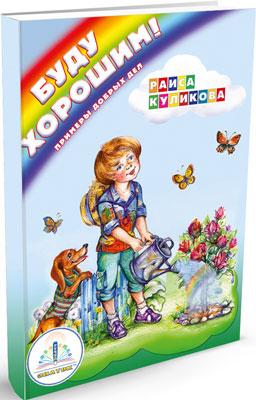 Книга для говорящей ручки Знаток ''Буду хорошим! Примеры добрых дел'' автор Р.Куликова. Из комплекта ''Мы познаем мир''- 3 zp40007