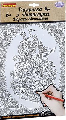 Набор для раскрашивания Bondibon Набор раскрасок антистресс Морские обитатели 6 листов 30х21 см ВВ1974