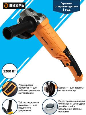 Угловая шлифовальная машина (болгарка) Вихрь 125/1200Э