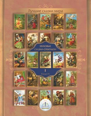 Книга для говорящей ручки Знаток Лучшие сказки мира. Звуковые сказки-спектакли. № 1 ZP-40143