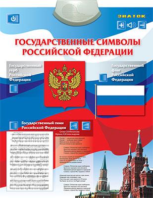 Электронный плакат Знаток ''Государственные Символы'' PL-07-GS электронный плакат знаток электронный плакат веселый зоопарк pl 06