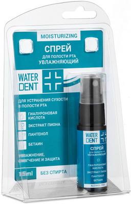 Спрей увлажняющий Waterdent для полости рта 15 мл