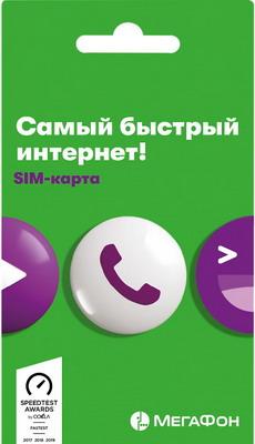 SIM-карта Мегафон Москва и МО самостоятельной регистрации (на счету 100руб)